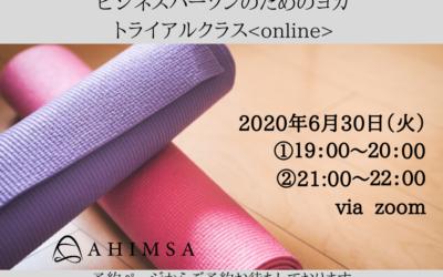 6/30トライアルクラス開催のお知らせ